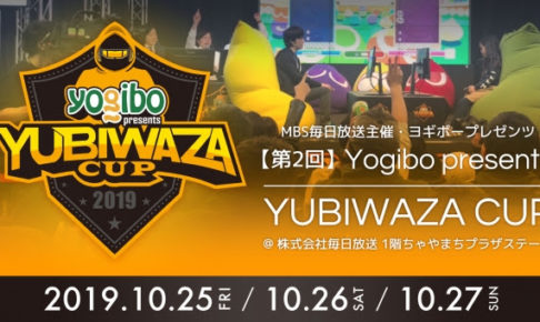 Yogibo presents YUBIWAZA CUP