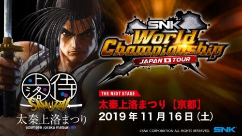 SWC JAPAN TOUR FINAL