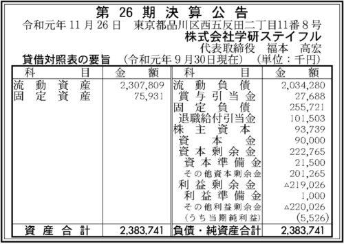 学研ステイフル第26期決算