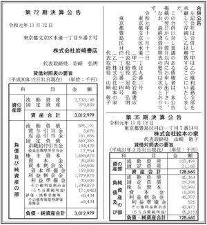 岩崎書店 合併公告