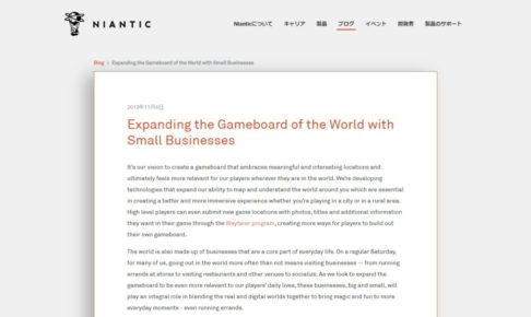 中小企業向けスポンサーシップ・プログラム