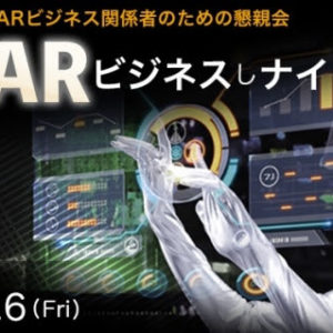 VR・ARビジネスしナイト