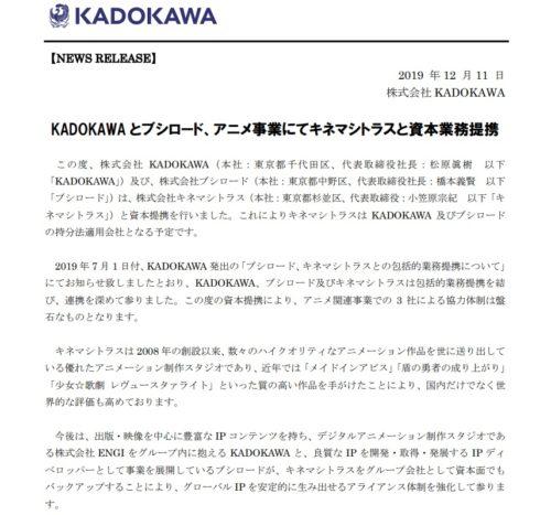 kadokawa資本業務提携