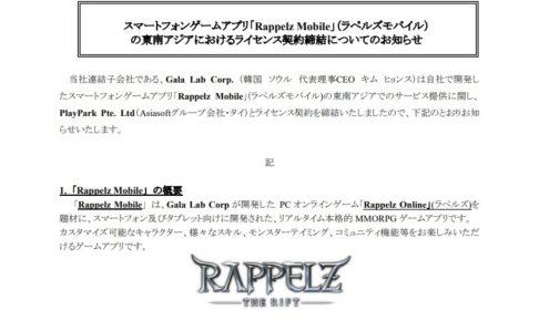Rappelz Mobile