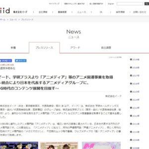 イード 学研プラス アニメディア
