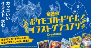 ポケモンカードゲーム イラストグランプリ