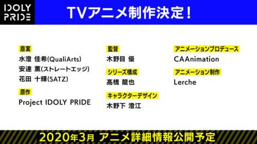 IDOLY PRIDE アニメ