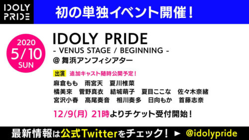 IDOLY PRIDE イベント 舞浜