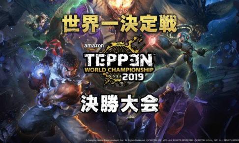 TEPPEN WORLD CHAMPIONSHIP 2019