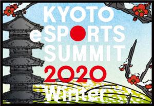京都eスポーツサミット2020 Winter