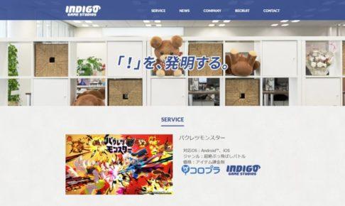 インディゴゲームスタジオ