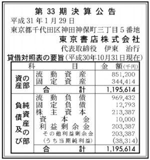 東京書店 第33期決算