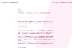 Yostar アーチ アニメ会社 設立