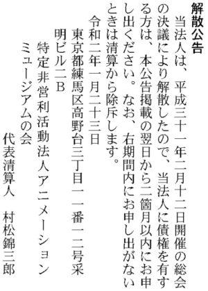 アニメーションミュージアムの会 解散公告