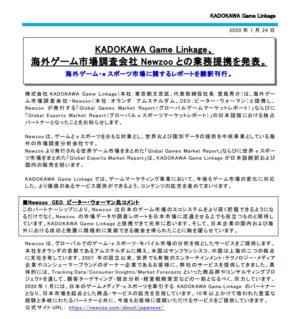 KADOKAWA Game Linkage Newzoo