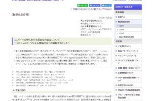 NTT東日本 eスポーツ