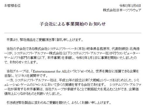 日本一ソフト 事業継承