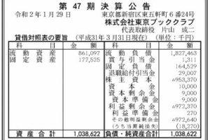 tokyobook01
