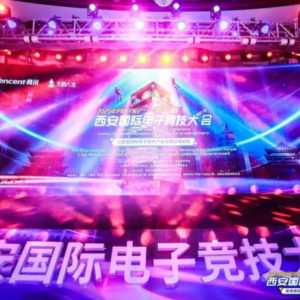 2020年シルクロード西安国際esportsカンファレンス