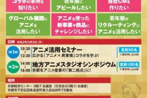 アニメビジネスフォーラム