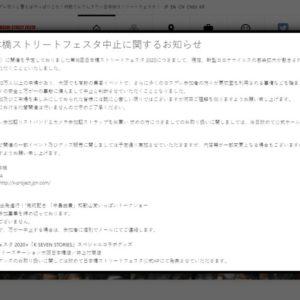 第16回日本橋ストリートフェスタ2020開催中止