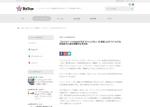 BitStarイベント中止
