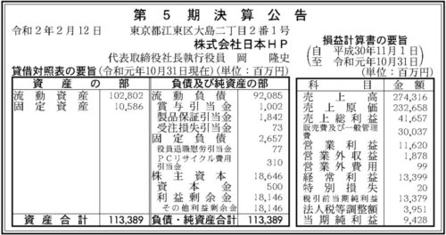 日本HP 第5期決算