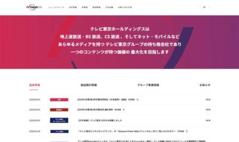 テレビ東京HD