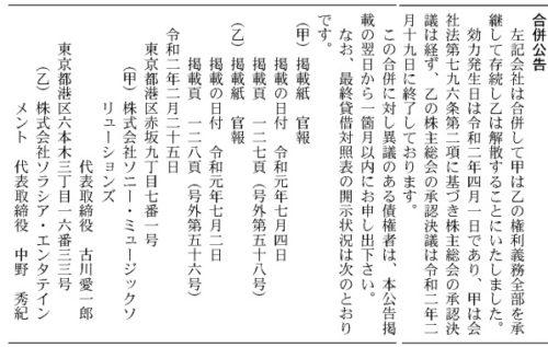 ソニー・ミュージックソリューションズ 合併