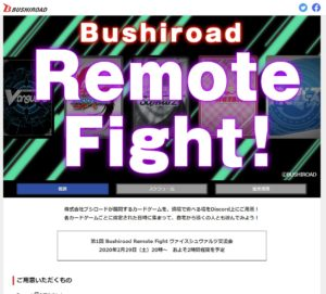 Bushiroad Remote Fight