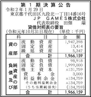 JP GAMES 第1期決算
