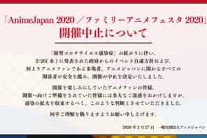 AnimeJapan 2020
