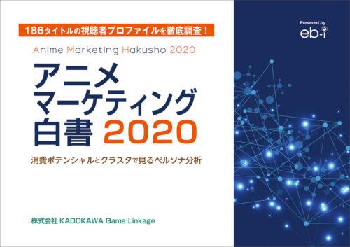 アニメマーケティング白書 2020