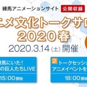 アニメ文化トークサロン2020春