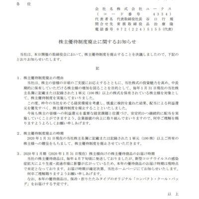 ユークス 株主優待制度の廃止