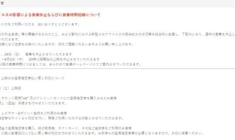 TOHOシネマズ 営業中止