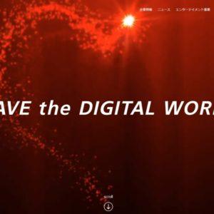 デジタルハーツ
