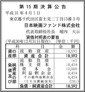 日本映画ファンド 第15期 決算