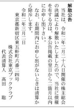 東京ブッククラブ