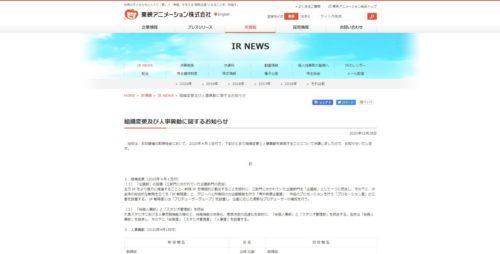 東映アニメーション 組織変更
