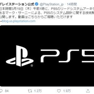 PS5 動画