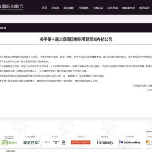 北京国際映画祭