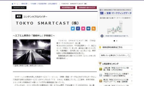 TOKYO SMARTCAST