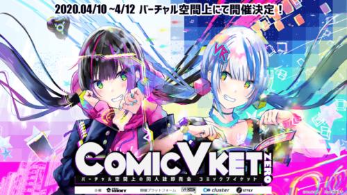 VRComiCVket0