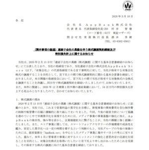 AppBank 子会社異動