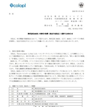 コロプラ MAGES 子会社化