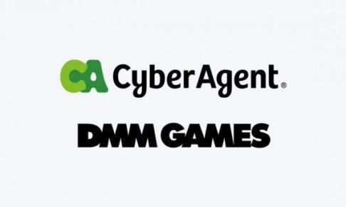 サイバーエージェント DMM GAMES