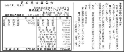 ポリゴン・ピクチュアズ 準備金減少