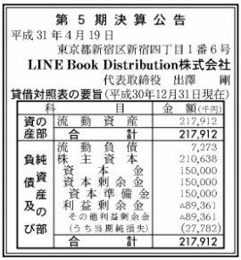 LINEBOOK2019