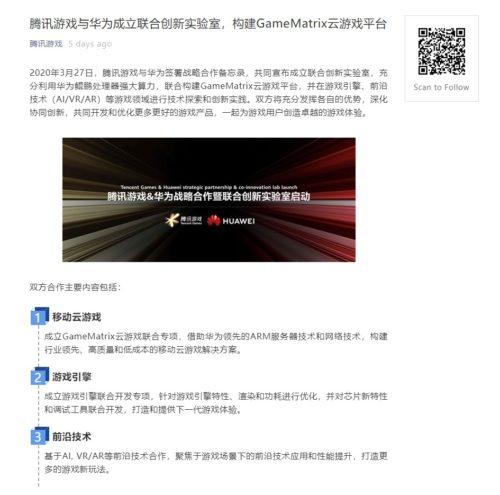 テンセントゲームズ Huawei